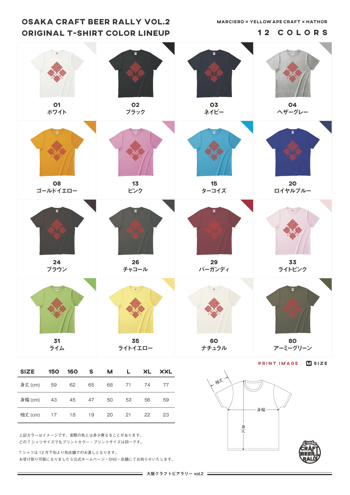 vol.2 Tシャツカラーラインナップ