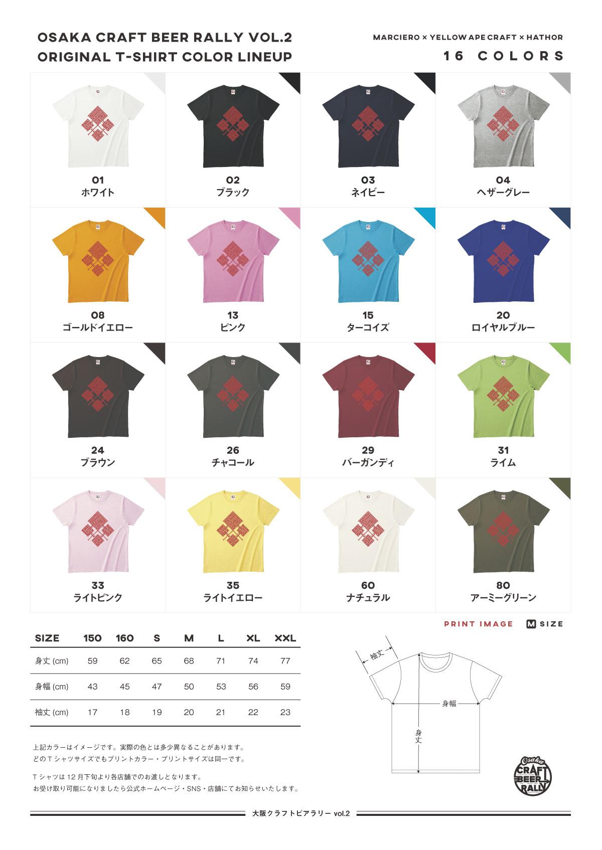 オリジナルTシャツ カラーラインナップ